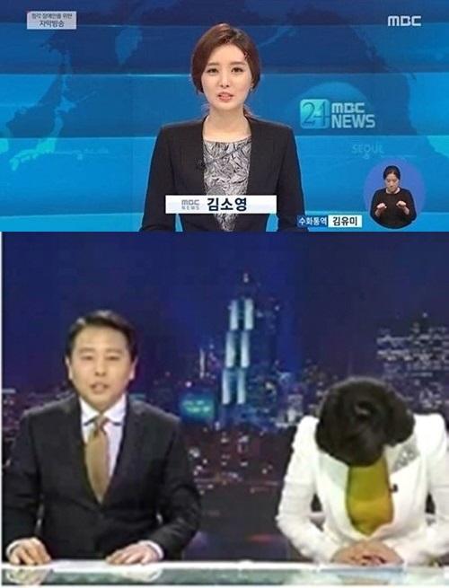 김소영 아나운서, 방송사고 당시 모습 눈길 '배현진 아나운서와 비교해 보니...'