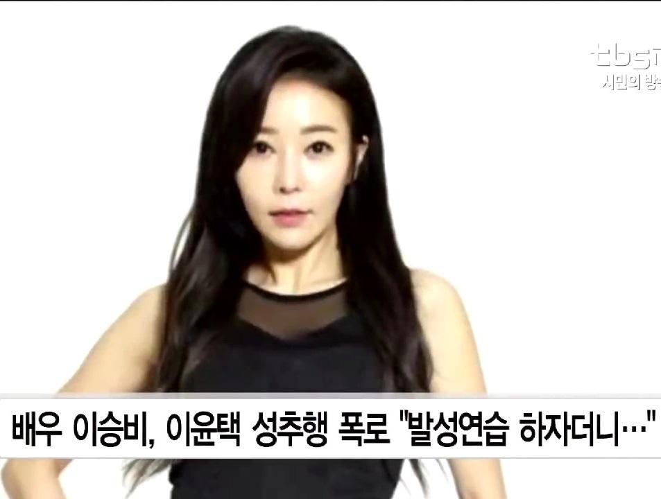 송하늘 성폭력 고백, 이승비 연극계 만연한 성폭력 증언 화제
