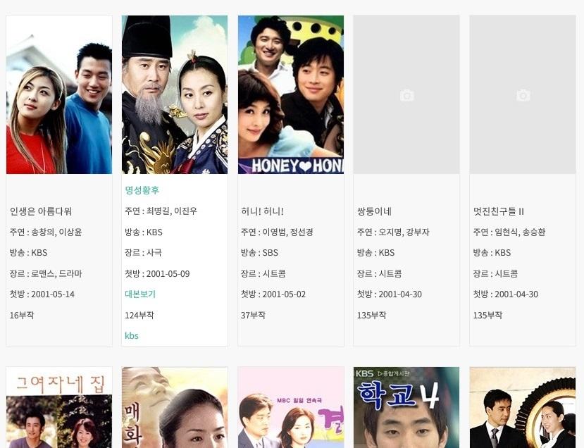 2001년 방영 시트콤, 재일교포 여배우의 출연작 관심...
